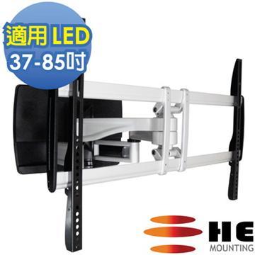 HE 37-85吋LED可動拉伸式電視壁掛架(H8050A)