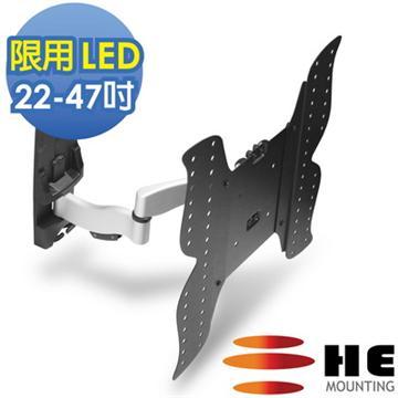 HE 22-47吋LED電視纖薄拉伸架(H244AE)