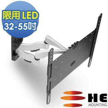 HE 32-55吋LED電視纖薄型雙臂拉伸架H444AE(H444AE)