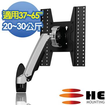 HE 鋁合金單旋臂掛架 適用20-30公斤(H10ATW-L)