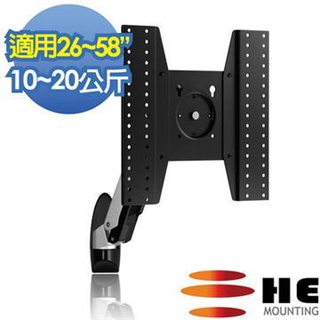 HE 鋁合金單旋臂掛架 適用10-20公斤(H10ATW-M)