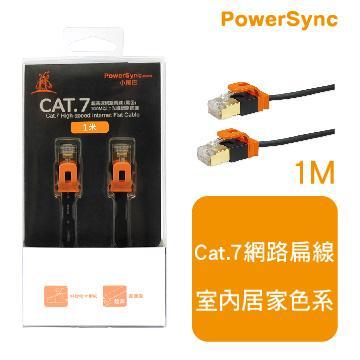 群加CAT7超高速網路扁線-1米(黑+橘)(CAT7-EFIMG10)