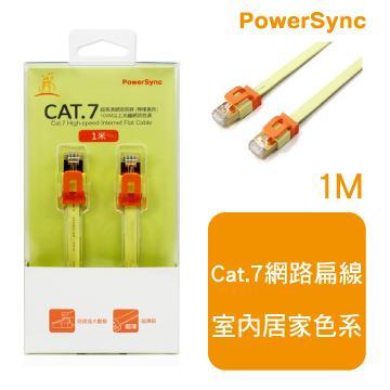群加CAT7超高速網路扁線-1米(檸檬黃)(CAT7-EFIMG14)