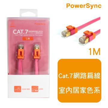 群加CAT7超高速網路扁線-1米(粉紅)(CAT7-EFIMG12)