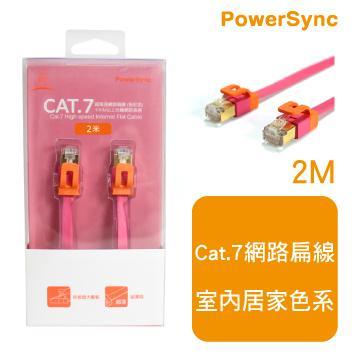群加CAT7超高速網路扁線-2米(粉紅)(CAT7-EFIMG22)