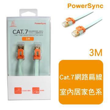 群加CAT7超高速網路扁線-3米(淺綠)(CAT7-EFIMG35)