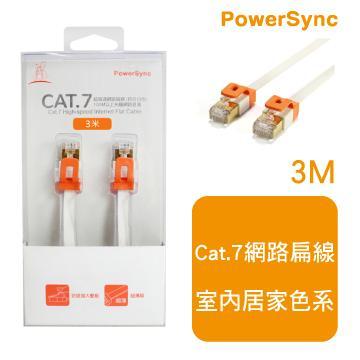 群加CAT7超高速網路扁線-3米(百合白)(CAT7-EFIMG39)