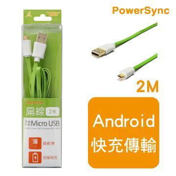 群加USB2-GFMIB25 AM-MicroB(扁線)2M-綠(USB2-GFMIB25)