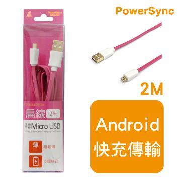 群加USB2-GFMIB22 AM-MicroB(扁線)2M-粉紅(USB2-GFMIB22)