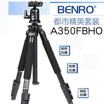 BENRO 百諾 A350FBH0 鋁合金腳架組(A-350EXBH0)