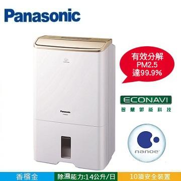 【福利品】Panasonic 14L清靜除濕機