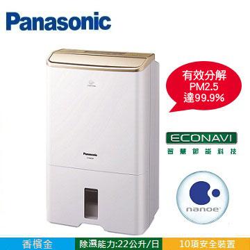 【福利品】Panasonic 22L清靜除濕機