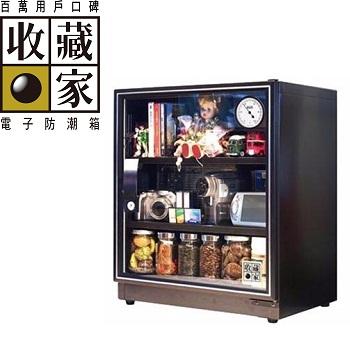 收藏家 3層式電子防潮箱 65公升