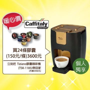 【方案一】買24條咖啡膠囊送膠囊咖啡機()