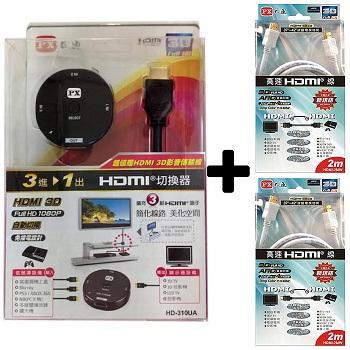 大通 高畫質HDMI線-白*2條+HDMI切換器