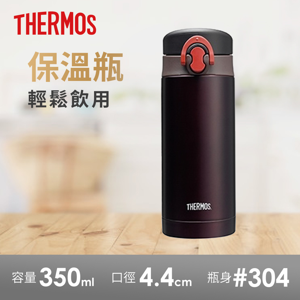 膳魔師350ml彈跳真空保溫瓶-咖啡金屬色(JNF-350-DBW)