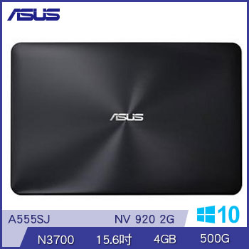 【福利品】ASUS A555SJ 15.6吋筆電(N3700/NV 920/4G/500G)