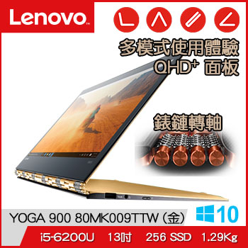 LENOVO IdeaPad YOGA900 Ci5 256G SSD 輕薄筆電(YOGA 900 80MK009TTW)