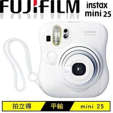 FUJIFILM INSTAX MINI 25 拍立得相機-白(mini 25 (平輸))