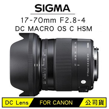 SIGMA 17-70mm F2.8-4 DC MACRO OS C HSM((公司貨) FOR CANON)