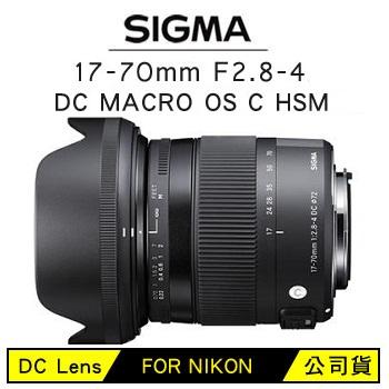 SIGMA 17-70mm F2.8-4 DC MACRO OS C HSM((公司貨) FOR NIKON)