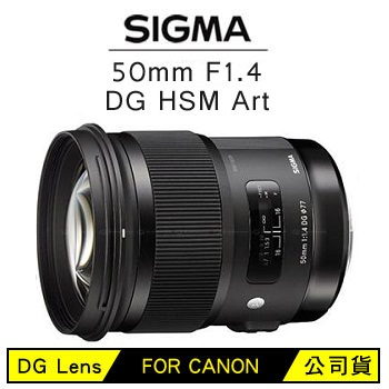 SIGMA 50mm F1.4 DG HSM Art((公司貨) FOR CANON)