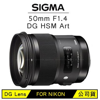 SIGMA 50mm F1.4 DG HSM Art((公司貨) FOR NIKON)