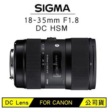 SIGMA F18-35mm F1.8 DC HSM((公司貨) FOR CANON)