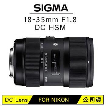 SIGMA F18-35mm F1.8 DC HSM((公司貨) FOR NIKON)