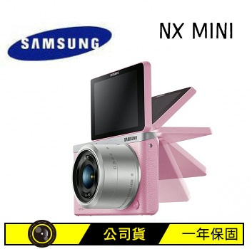 SAMSUNG NX MINI可交換式鏡頭相機KIT-粉(9-27mm (公司貨))