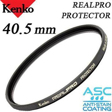 KENKO REAL PRO MC 防潑水多層鍍膜保護鏡(40.5mm)