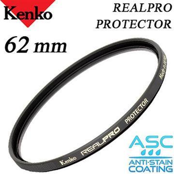KENKO REAL PRO MC 防潑水多層鍍膜保護鏡(62mm)