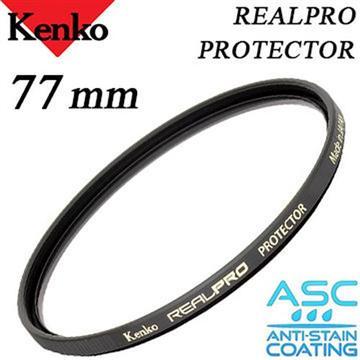 KENKO REAL PRO MC 防潑水多層鍍膜保護鏡(77mm)
