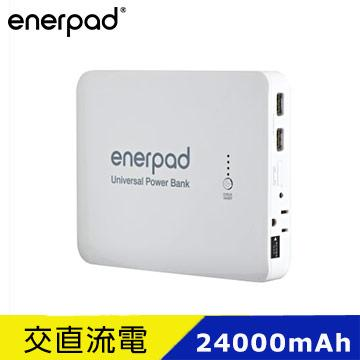 【24000mAh】enerpad AC-24K 攜帶式交/直流行動電源-白(AC-24K-白)