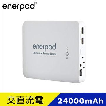 【24000mAh】enerpad AC-24K 攜帶式交/直流行動電源-白