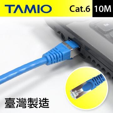 TAMIO CAT.6高速傳輸專用線-10M(CAT.6-10M)