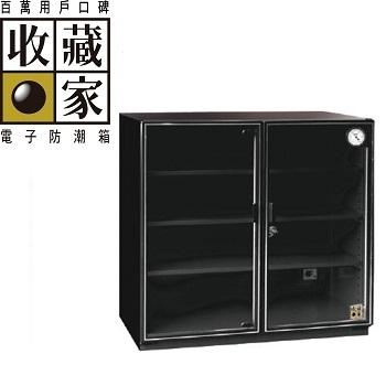 收藏家 左右對開式電子防潮櫃(箱) 257公升(AXL-250)