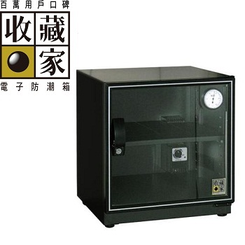收藏家 2層式電子防潮箱 55公升(AD-51)
