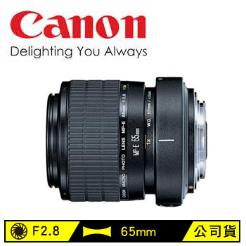 Canon MP-E 65mm單眼相機鏡頭(MP-E 65mm F2.8 1-5x 微距)