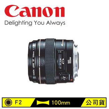 Canon EF 100mm單眼相機鏡頭(EF 100mm F2 USM)