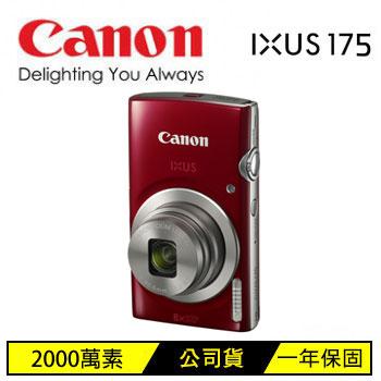 【展示機】Canon IXUS 175數位相機-紅(IXUS 175(紅))