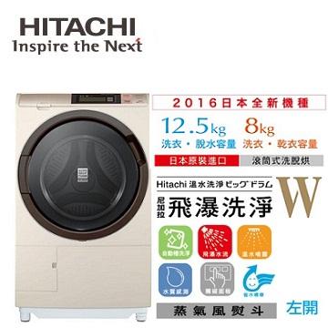 【福利品 】HITACHI 12.5公斤溫水噴霧風熨斗洗衣機(左開)