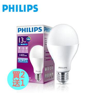 【買2送1】飛利浦全電壓 LED燈泡13瓦白光(929001148045)