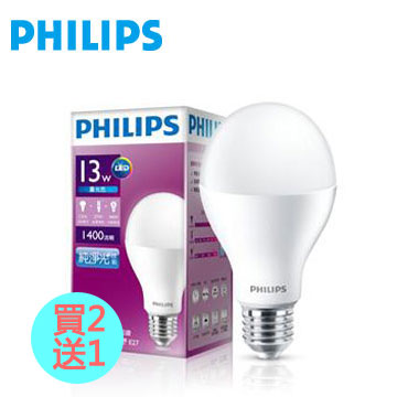 【買2送1】飛利浦全電壓 LED燈泡13瓦白光