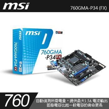 MSI 760GMA-P34(FX) 主機板(760GMA-P34(FX))