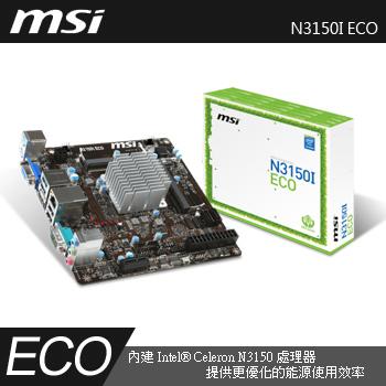 MSI N3150I ECO 主機板(N3150I ECO)