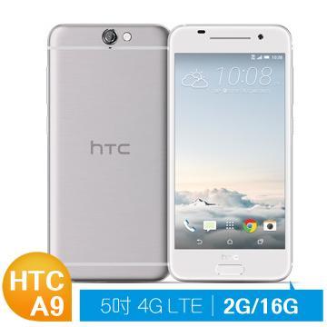 HTC One A9 八核心智慧手機 (2G/16G)-銀(A9 16G銀-送膜)