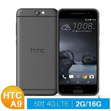 HTC One A9 八核心智慧手機 (2G/16G)-灰(A9 16G灰-送膜)