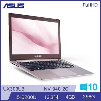 ASUS UX303UB Ci5 NV940 輕薄獨顯筆電(玫瑰金)(UX303UB-0141B6200U玫瑰金)
