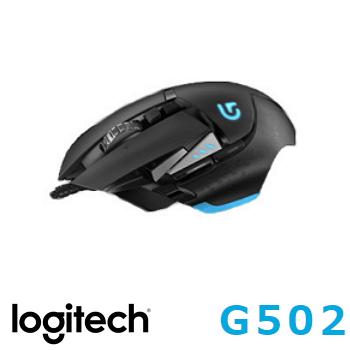 羅技G502 RGB可調校遊戲滑鼠(910-004619)
